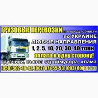 Перевозка мотоциклов Украина. Перевезти мотоцикл, мотоблок по Украине