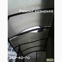 Ремонт и замена козырька из поликарбоната на балконе. Киев