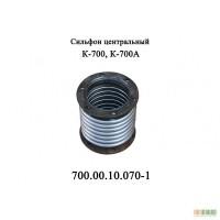 Сильфон К-700 700.00.10.070-1 центральный