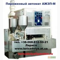 Пирожковый автомат аппарат АЖЗП-М