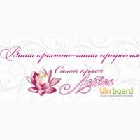 Салон краси ЛОТОС м. Трускавця