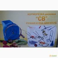 Продам Корморезка ручная и под двигатель СВ Харьков опт и розн