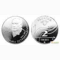 Монета 2 гривны 2001 Украина - Михаил Остроградский