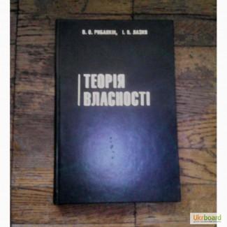 В. О. Рибалкін, І. В. Лазня. «Теорія власності»