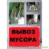 Вывозим строительный мусор в г.Харьков (Газель, Зил, Камаз)