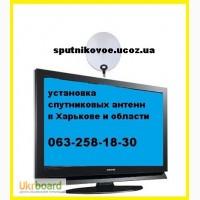 Купить спутниковое ТВ оборудование в Харьков, лучшие цены на установку спутниковой антенны