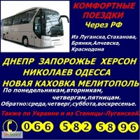 Автобус Стаханов -Брянка -Днепр -Запорожье -Херсон -Николаев -Одесса, обратно