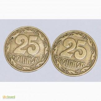 Продам редкую разновидность 25коп.1992г