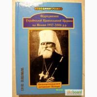 Відродження Української Православної церкви на Волині 1917-2006 Рожко