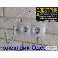 Срочный вызов электрика в любой район Одессы, ремонт, монтаж, замена Одесса