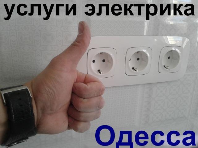 Фото 14. АВАРИЙНЫЙ ВЫЗОВ электрика. Замена / ремонт электропроводки.Одесса, установка телевизора