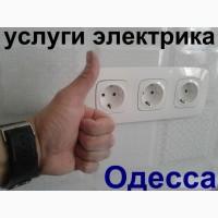 АВАРИЙНЫЙ ВЫЗОВ электрика. Замена / ремонт электропроводки.Одесса, установка телевизора