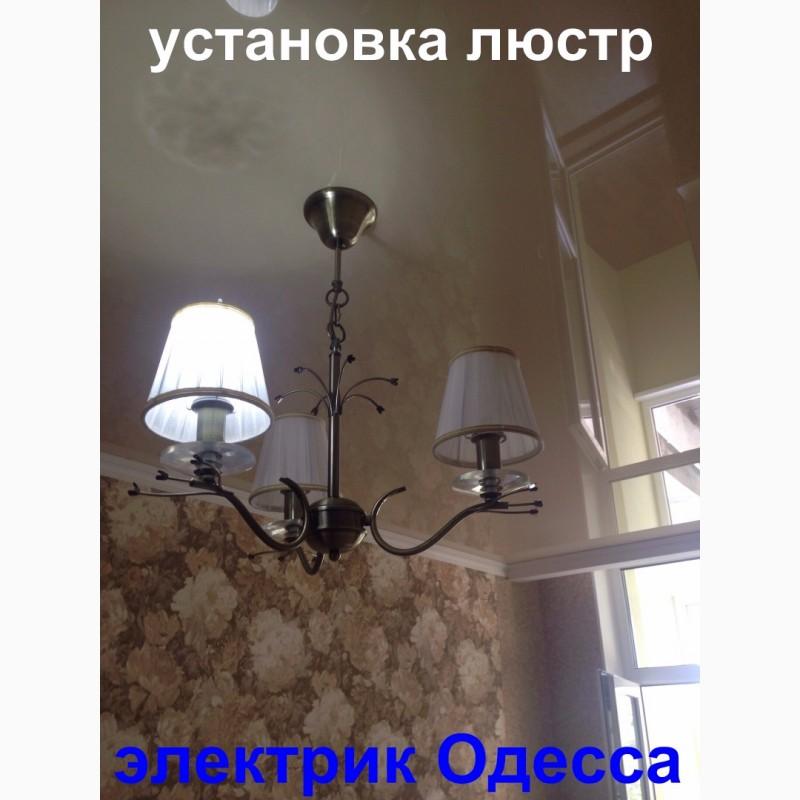 Фото 15. АВАРИЙНЫЙ ВЫЗОВ электрика. Замена / ремонт электропроводки.Одесса, установка телевизора