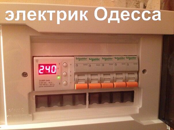 Фото 4. АВАРИЙНЫЙ ВЫЗОВ электрика. Замена / ремонт электропроводки.Одесса, установка телевизора