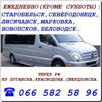 Автобус Луганск - Краснодон - Свердловск - Беловодск - Лисичанск