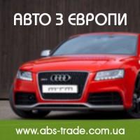 Доставка авто из Европы – AutoBrokService