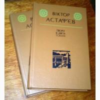 Продам избранные произведения В. Астафьева в 2-х томах