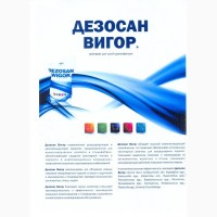 ДЕЗОСАН ВИГОР препарат для сухой дезинфекции