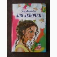 Энциклопедия для девочек среднего и старшего школьного возраста