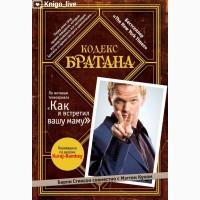 Книга Кодекс Братана (новая)
