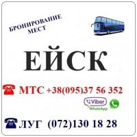 Автобус Луганск - Ейск - Луганск