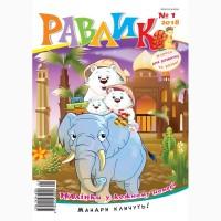 Передплати найкращий дитячий журнал для розвитку та розваг Равлик