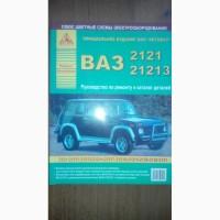 Книга ВАЗ 2121, 21213 и их модификаций. Ремонт + каталог деталей