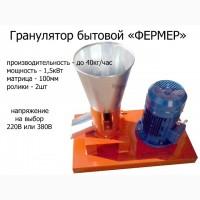 Гранулятор комбикорма бытовой Фермер 1, 5кВт 220В или 380В