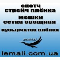 Полиэтиленовая пленка цена Киев