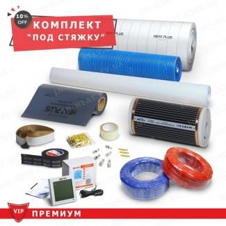 Пленочный теплый пол. Под стяжку. Скидка 50% Готовый комплект. Купить в Киеве