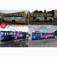 Реклама на транспорті, реклама на громадському транспорті, транспортна реклама Рівне