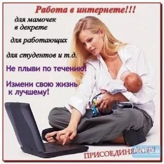 Мамочкам в декрете работа в сети