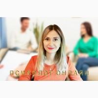 Психологическая помощь онлайн (психолог онлайн)