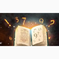 Нумерологическая консультация