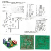Радиоконструктор Radio-Kit Радио-Кит k117 стерео УНЧ 2х22W Hi-Fi ±10…±32v на LM1876