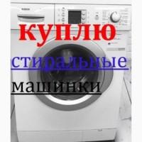 Вывоз любых стиральных машин б/у в Харькове
