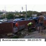 Откачка выгребных ям,выкачка сточных ям Киев
