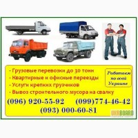 Вывоз строительного мусора Одесса. вывоз мусора ОДесса. Грузчики