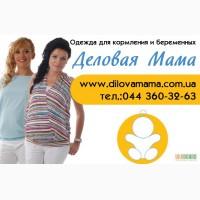 Модная одежда для беременных ТМ Деловая мама