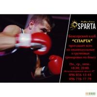 Тренировки по боксу, секция бокса тренер по боксу, боксерский к-б