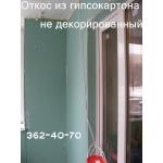 Откосы. Устройство откосов пластиковых, гипсокартонных, штукатурных.Киев