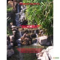 Водный дизайн