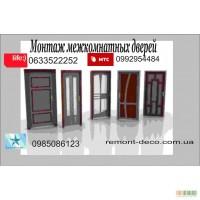 Монтаж дверей в Запорожье
