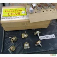 Резисторы переменные СП 3-9а и СП 3-4аМ оптом по смешной цене