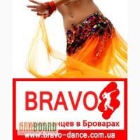 Восточные танцы бровары, танец живота бровары, belly dance, школа танцев бровары