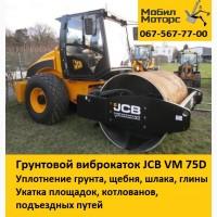 Услуги виброкатка в Днепропетровске