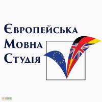 Английский Троещина Європейська мовна студія