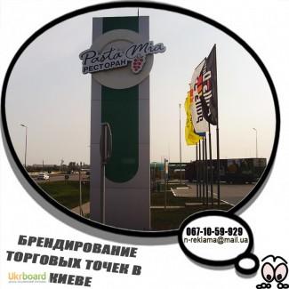 Создание макетов по наружной рекламе Киев и область, осуществим монтаж рекламы на фасад