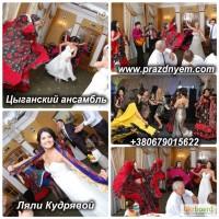 Цыганский ансамбль Киев. Цыгане на свадьбу Киев
