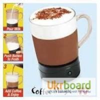 Чашка Coffee Magic для приготовления кофе